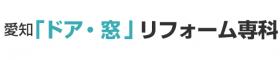 ドア・窓リフォーム専科