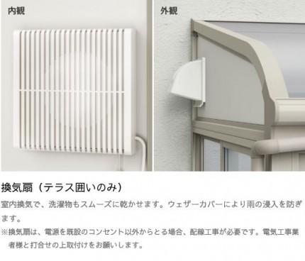 YKKAP サンルーム換気扇