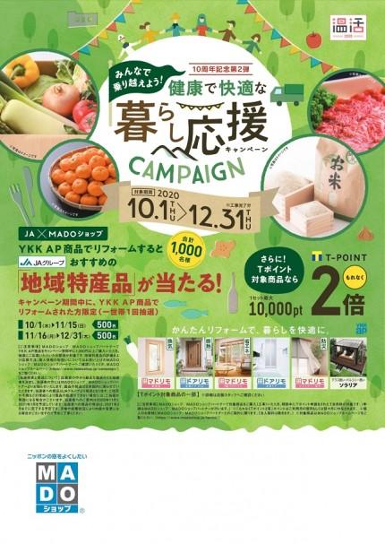 健康で快適な暮らし応援キャンペーン-1