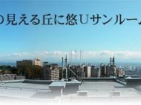 施工例F-10 【神戸】 港の見える丘に悠Uサンルーム
