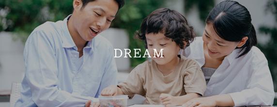 DREAM 世界に1つ、東海地方でオーナー様だけの夢を実現