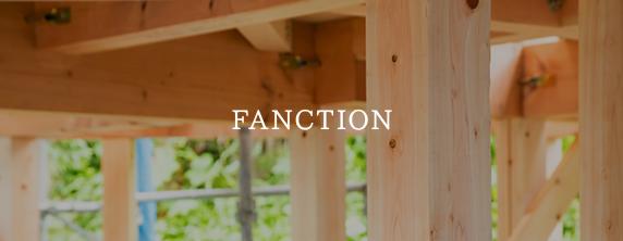FANCTION 住空間としての機能も重視(夏・冬、結露対策)