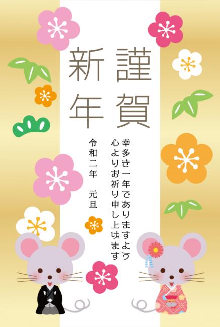 nezumi_aisatsu_ume_nenga_template_683-690x1024-e1578365438130